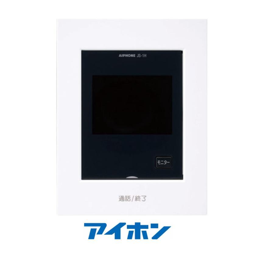 アイホン JS-1H-T テレビドアホン 時間指定不可 増設子機 モニター3.5型 お気にいる KL-55 JS-12Eの増設専用 KL-66 JS-12