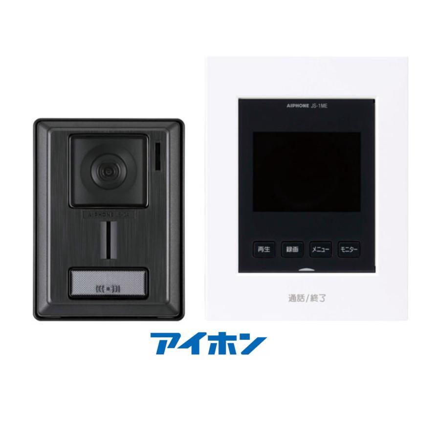在庫あり アイホン KL-66 録画機能付 テレビドアホン 玄関子機1台と室内モニター1台 AC電源プラグ付 供え 値下げ 直結も可能 3.5型 スタンダードタイプ