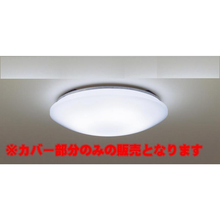 在庫あり 割引も実施中 パナソニック LKGBZ115601 LEDシーリングライト用 カバー LSEB1067K 日本 LSEB1068K LSEB1078K LSEB1070K など対応 LSEB1071K LSEB1072K LSEB1069K