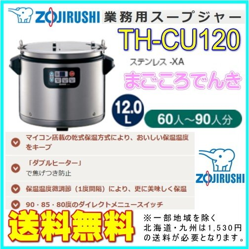 [TH-CU120-XA] 乾式保温方式 象印 IH調理対応 ダイレクトセンサー方式 (100V・200V) 12.0L 厨房用品 の内なべ マイコンスープジャー ステンレス マイコンコントロール 【送料無料】 (60人〜90人分) 業務用厨房器具