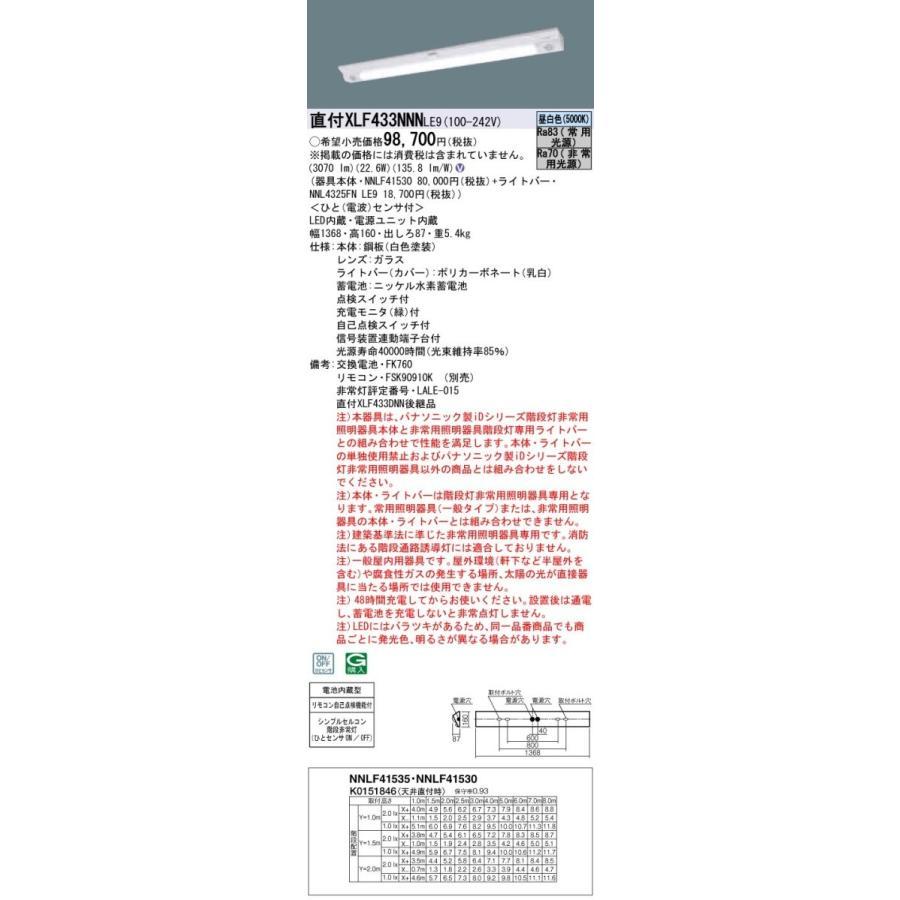 パナソニック XLF433NNN LE9 シンプルセルコン 階段非常灯 ひとセンサON/OFF Nタイプ 30分間タイプ
