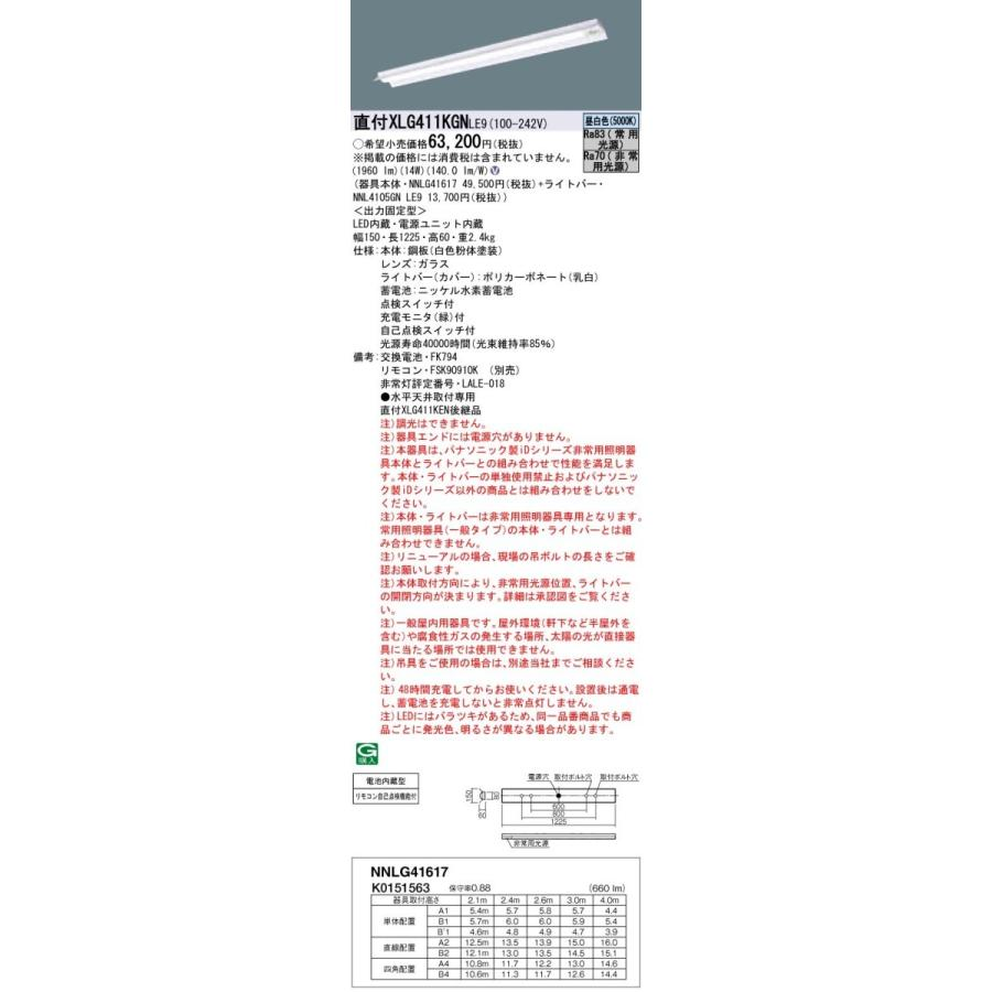 パナソニック XLG411KGN LE9 天井直付型 40形 一体型LEDベースライト FLR40形×1灯 器具節電タイプ 反射笠付型
