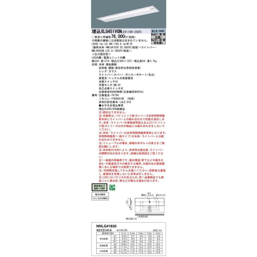 パナソニック XLG451VGN LE9 天井埋込型 40形 一体型LEDベースライト Hf32形×2灯 定格出力型器具相当 下面開放