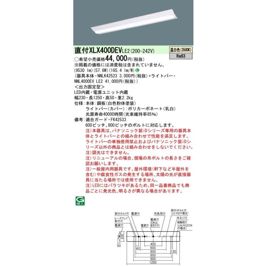 パナソニック パナソニック パナソニック 直付 XLX400DEVLE2 一体型 LEW ベースライト Dスタイル 非調光 温白色 W230 10000lm Hf32形 × 3灯 相当 器具 相当 71d