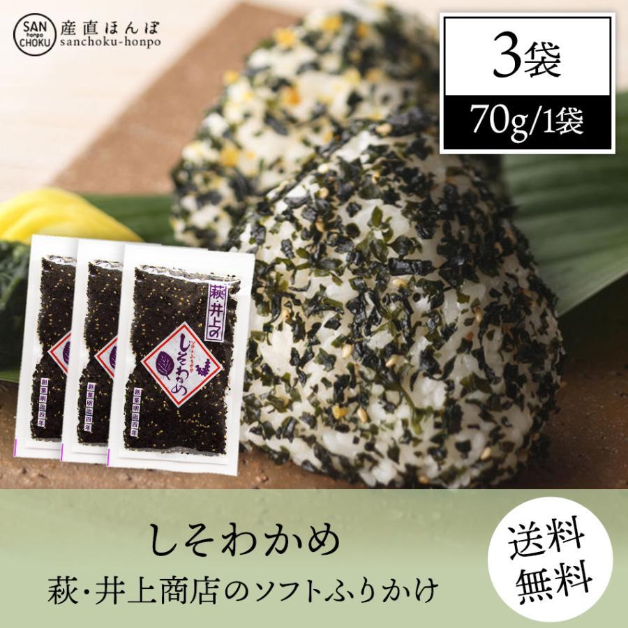 萩・井上商店のしそわかめ3袋セット 90g×3袋