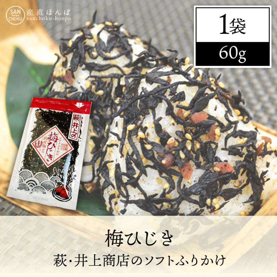 萩・井上商店のソフトふりかけ 梅ひじき 60g×1袋
