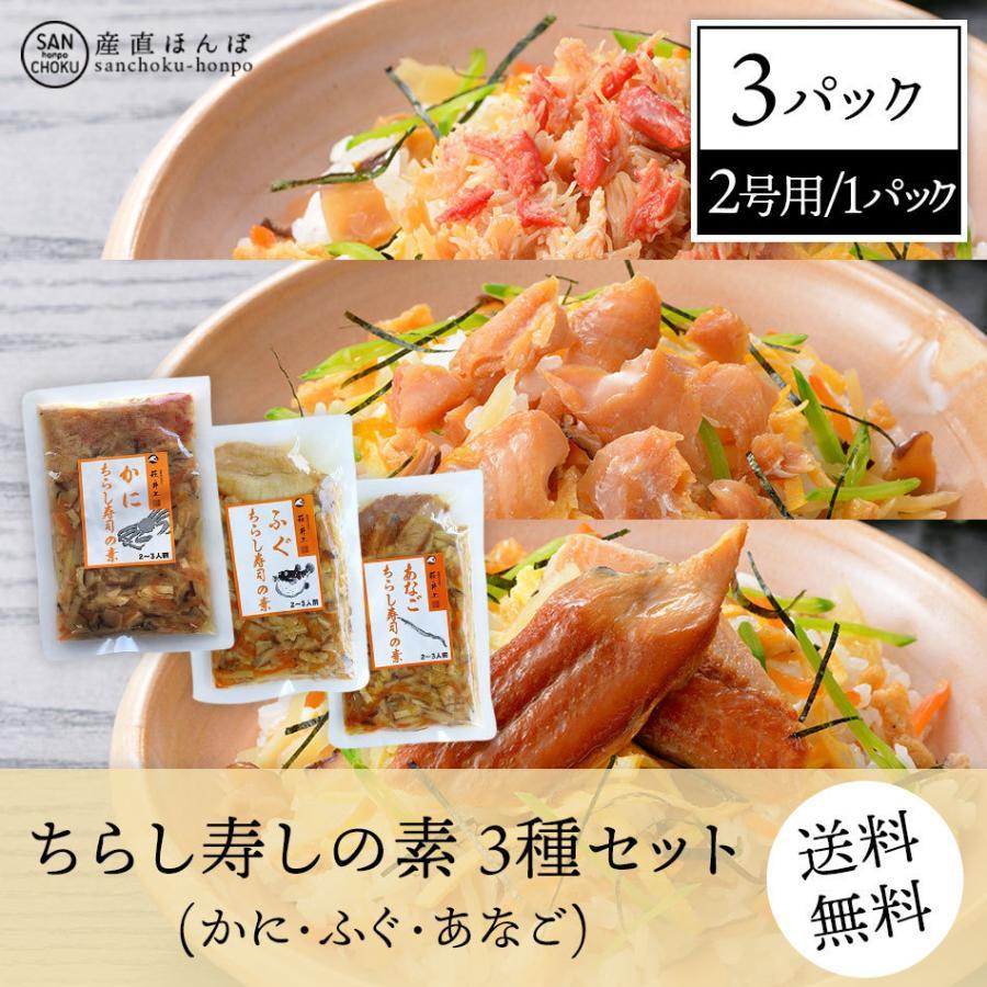 ちらし寿司の素(かに・ふぐ・あなご)(1パック当り2〜3人前)