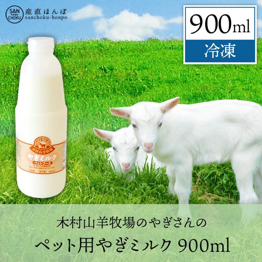 木村山羊牧場のやぎさんのペット用やぎミルク(冷凍)900ml