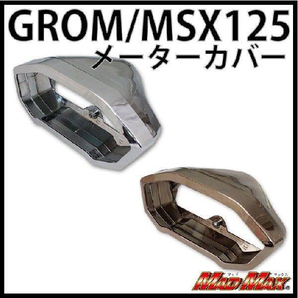 MADMAX グロム 割引 MSX125 ブラックメッキ お値打ち価格で メッキ メーターカバー