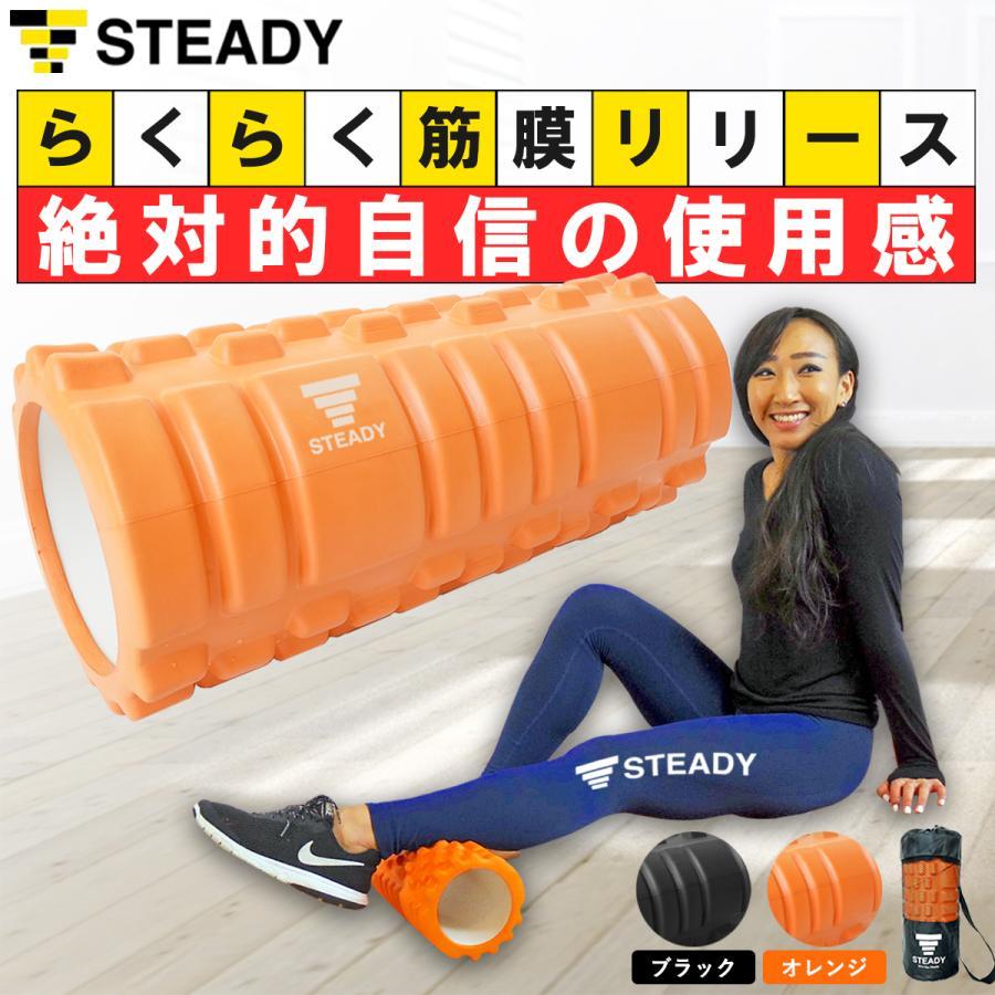 フォームローラー 筋膜リリース 本店 オレンジ 有名な マッサージ動画 収納袋付 STEADY ST107 筋膜ローラー ストレッチローラー