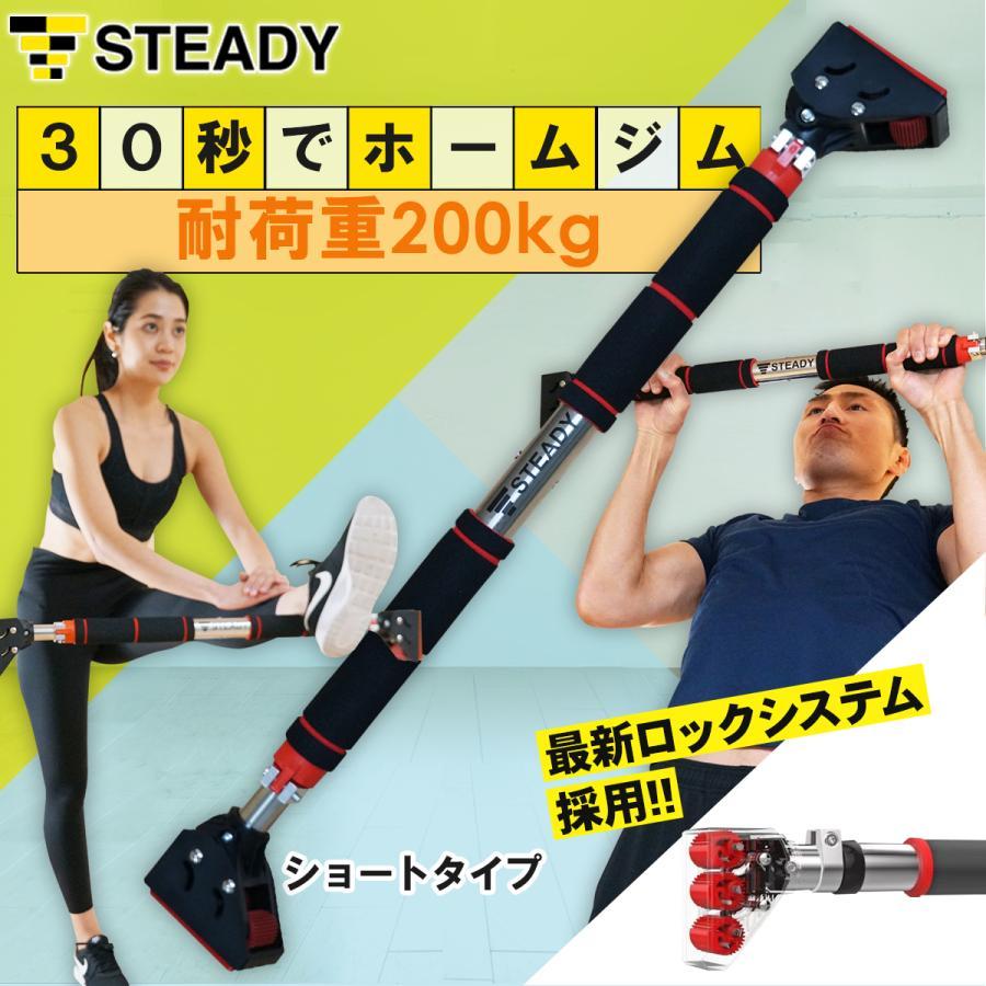 懸垂バー 商品 低廉 最新ロックシステム採用 耐荷重200kg トレーニング動画付 チンニングバー ST124-S 1年保証 ショート ステディ STEADY