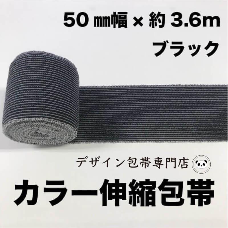 50mm幅 全商品オープニング価格 カラー伸縮包帯:50C-B 黒 実物