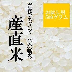 お試し用 精白米 500グラム 青森マエダライスが贈る 産直米 商品代引き不可、メール便配送品 maeda-rice