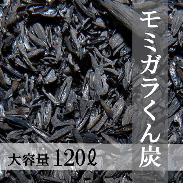 もみがらくん炭 大容量約120リットル 40リットル×3袋小分け|maeda-rice