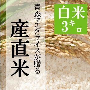 米 3kg 白米 令和3年産 青森県産 産直米 送料無料 日本郵政レターパックプラス発送 対面配達 代引き不可 日時指定不可|maeda-rice