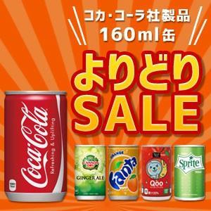 コーラ 160mlミニ缶 60本 ジュース ファンタ よりどり 30本2ケース maeda-store