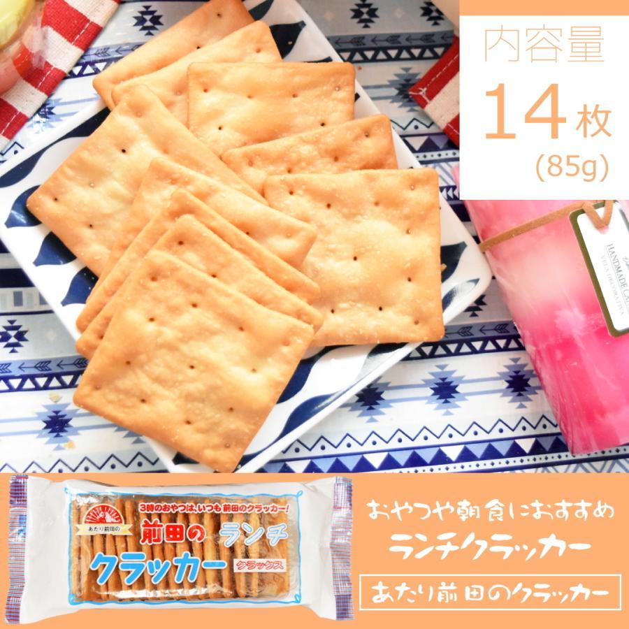 ランチクラッカー 85g 朝食 おやつ お菓子 スナック 前田製菓 ポイント消化 爆売り あたり前田のクラッカー 消費 クラッカー 祝日