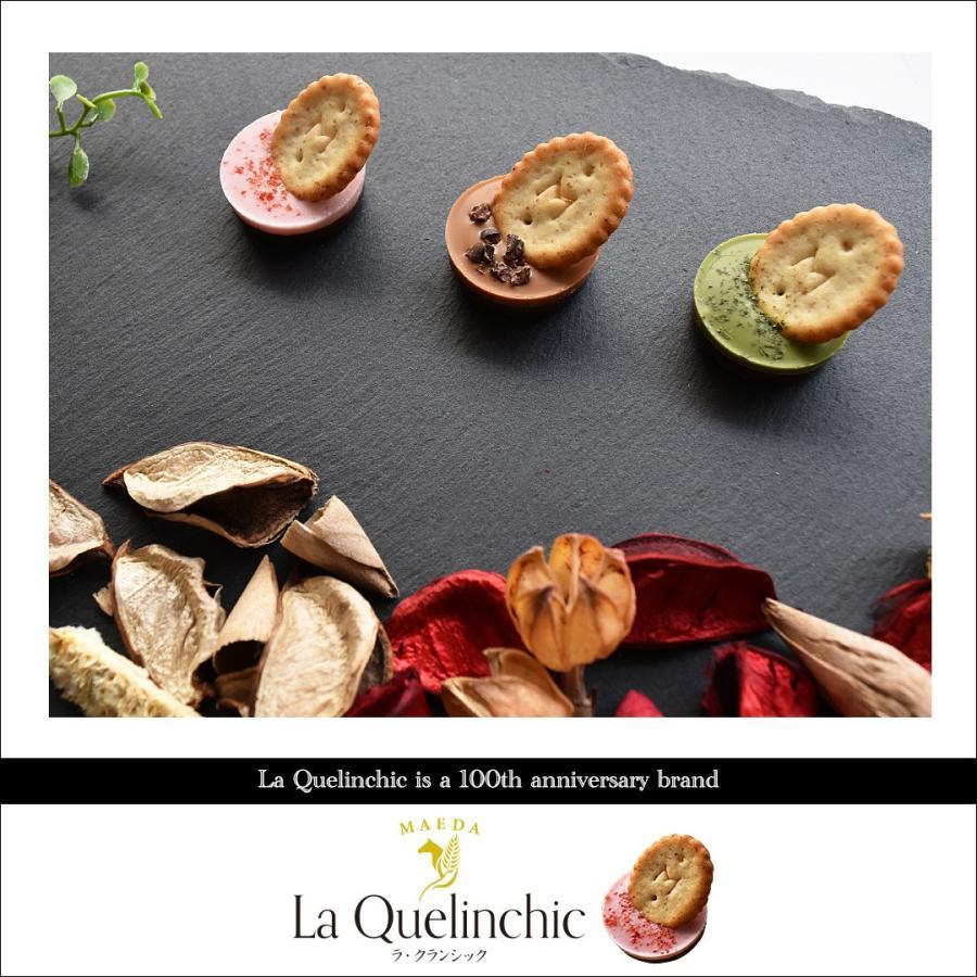 【2箱以上ご購入で送料無料】La Quelinchic ラ・クランシック グリーンティー/キャラメル/ストロベリー ポイント消化・消費|maedaseika