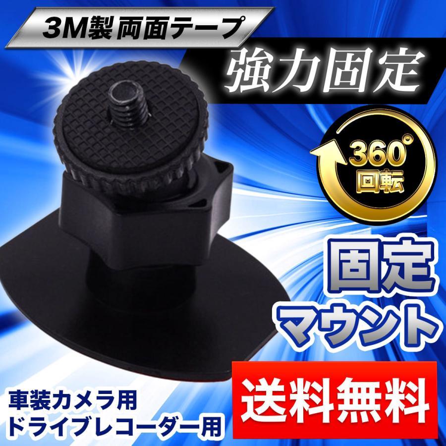 ドラレコ 固定 マウント 車載カメラ アクションカメラ 安心の定価販売 取付 交換無料 固定マウント ドライブレコーダー