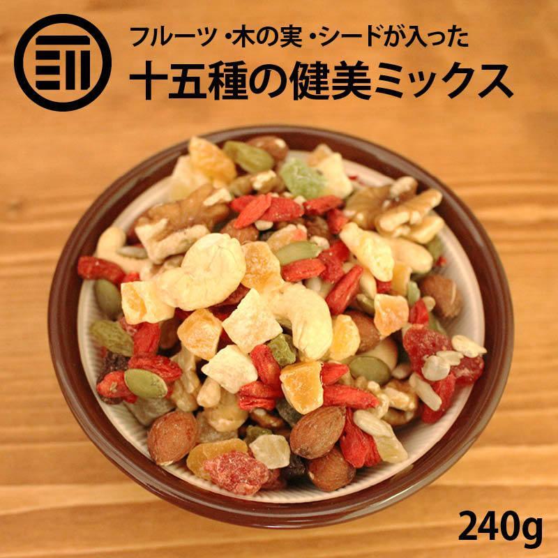 スペシャルミックス ドライフルーツ シード ナッツ 240g ミックスフルーツ 送料無料 祝日 日本 フルーツミックス 女性に嬉しい栄養素が豊富 果物 15種類の健美ミックス