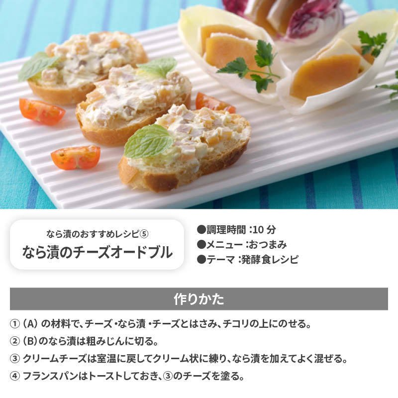 食べ 奈良 方 漬