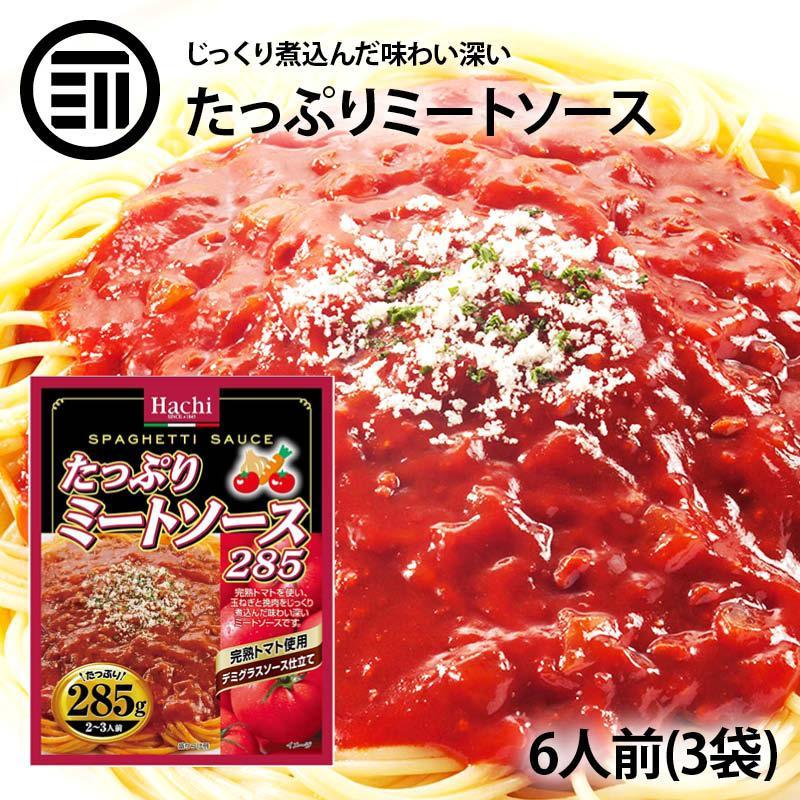 パスタ たっぷり ミートソース 買い取り 3袋 285g×3 6〜9人前 完熟トマト使用 スパゲティ レトルト ソース デミグラスソース 40%OFFの激安セール 仕立て ポイント消化