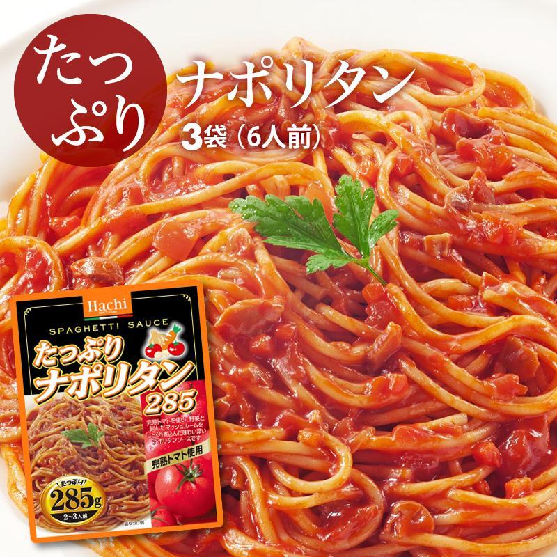 パスタ たっぷり ナポリタン ソース 3袋 285g×3 6〜9人前 全国どこでも送料無料 レトルト 贈与 野菜 完熟トマト スパゲティ ポイント消化 マッシュルーム