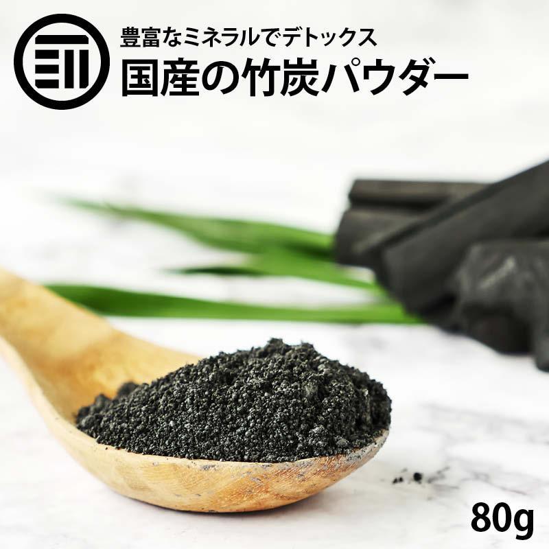 国産 高品質 匠の 竹炭パウダー 80g 無味無臭 竹炭 15ミクロン 微粒 デトックス 効果 ミネラル 豊富で 美容 健康 サポート キャラ弁 お菓子作りにも|maedaya