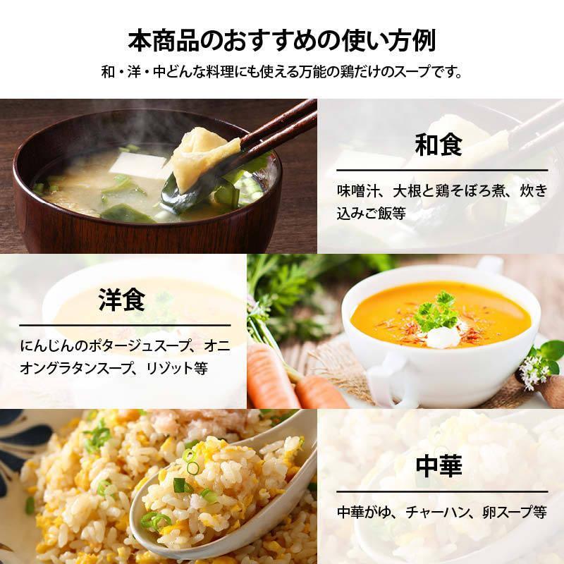 国産原料だけで作った 完全無添加 鶏 スープ だし 粉末タイプ 100g 特許製法 料理のベーススープ 離乳食としても 食塩 化学調味料 なども不使用 Rich Life maedaya 07