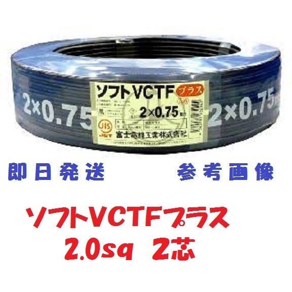 S-VCTF 爆売りセール開催中 2SQx2芯 ソフトVCTFプラス 富士電線 ビニルキャブタイヤコード 激安通販ショッピング 2c 2.0x2