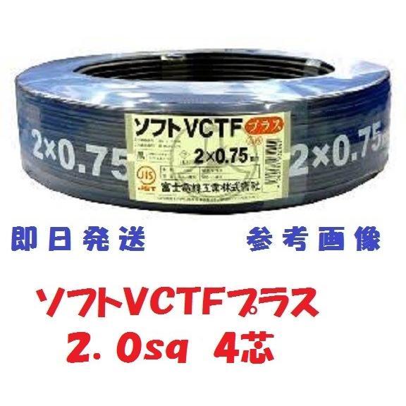 S-VCTF 2SQx4芯 ソフトVCTFプラス 富士電線 ビニルキャブタイヤコード 2.0x4 4c