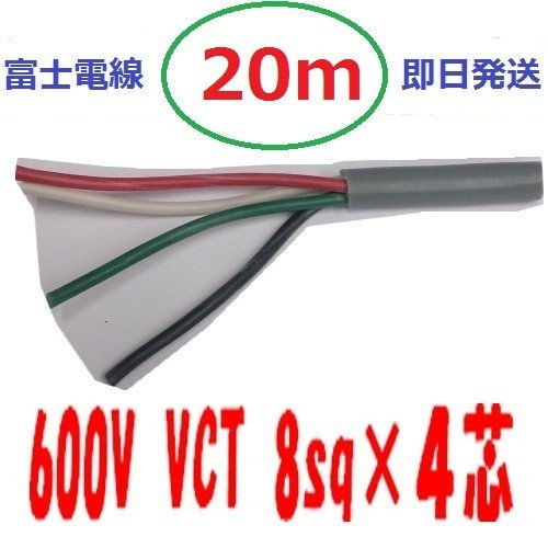 VCT 8sq×4芯 20m vct8x4  ビニルキャブタイヤ 600Vケーブル 富士電線 即日発送