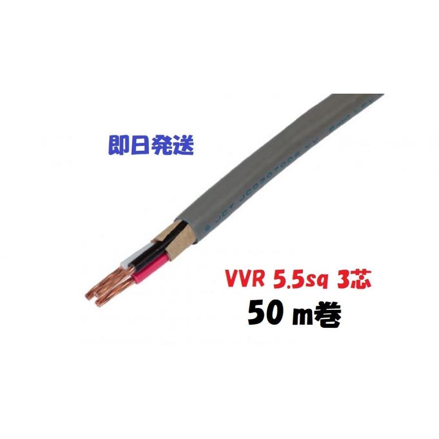 即日発送 VVR(SV) 5.5×3芯 vvr 電力ケーブル 50m 電線 (5.5sq 3c)在庫あります