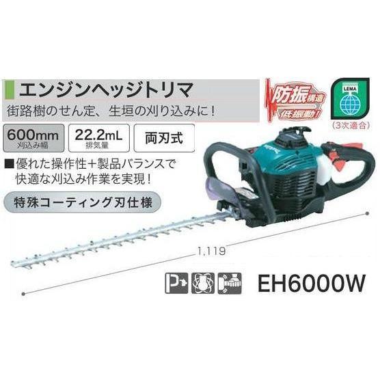 マキタ エンジンヘッジトリマ EH6000W