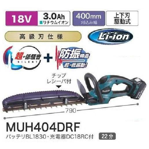 マキタ 18V充電式生垣バリカン MUH404DRF