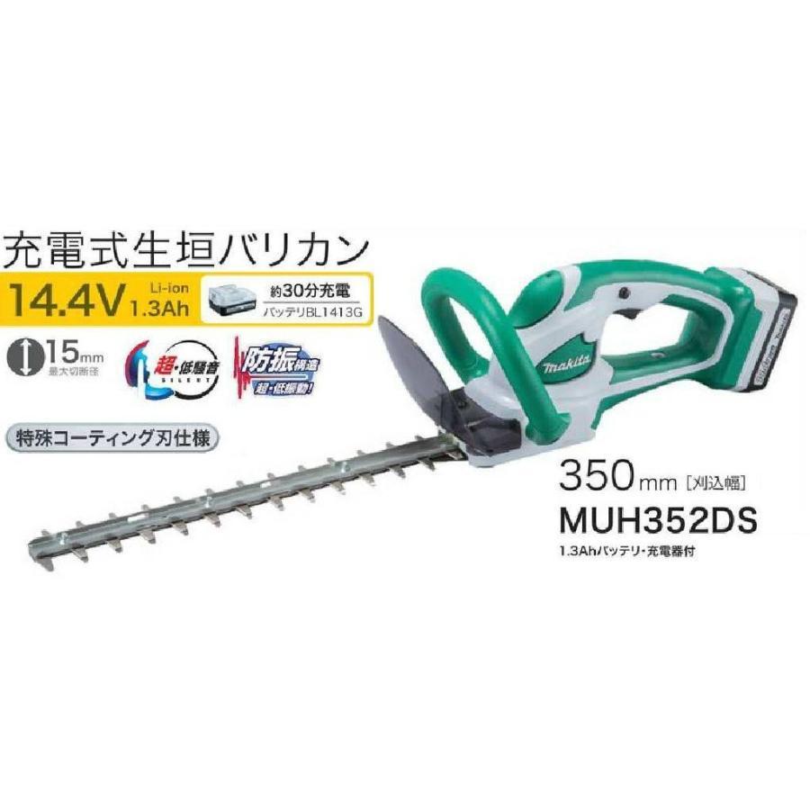マキタ 14.4V充電式生垣バリカン MUH352DS