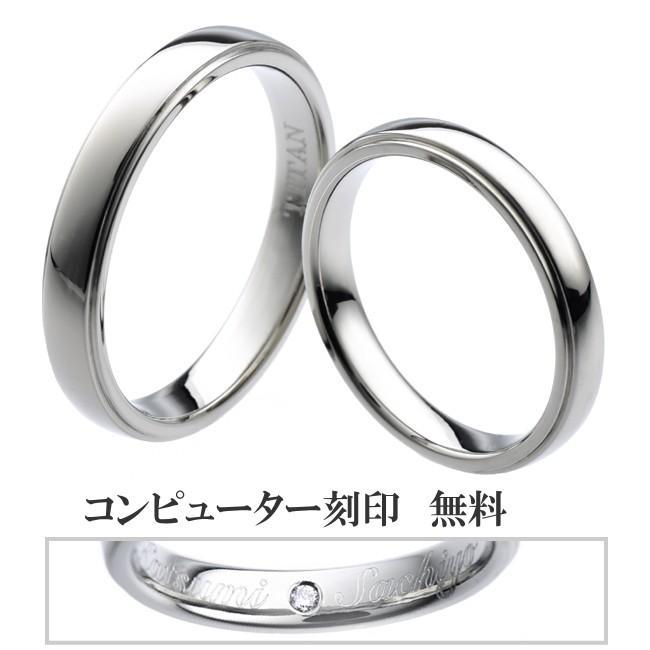 チタンリング ふるさと割 2本セット ペアマリッジリング 結婚指輪 彫刻無料 製造販売 TIRCP 情熱セール