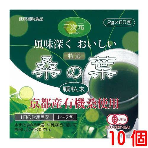 特選 桑の葉 顆粒末 60包 10個 エンチーム 青汁