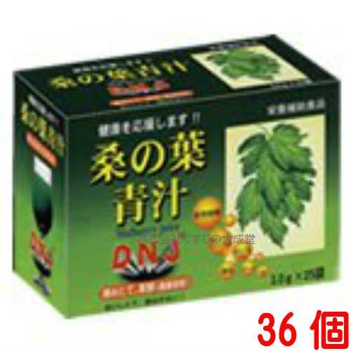 桑の葉青汁 36個 スカイ