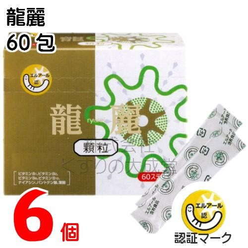 龍麗 1.2g 60包 6個 エンチーム 顆粒 60スティック りゅうれい