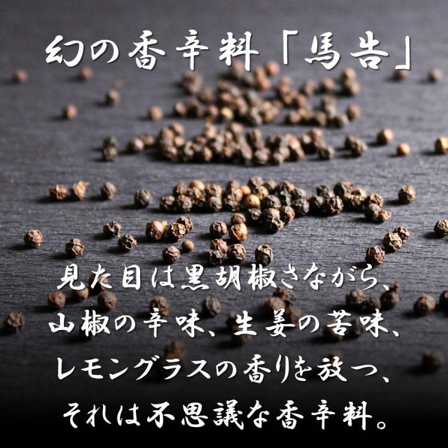 馬告(マーガオ) 30g ホール - 台湾産 幻の香辛料 レアスパイス|magao-jp|04
