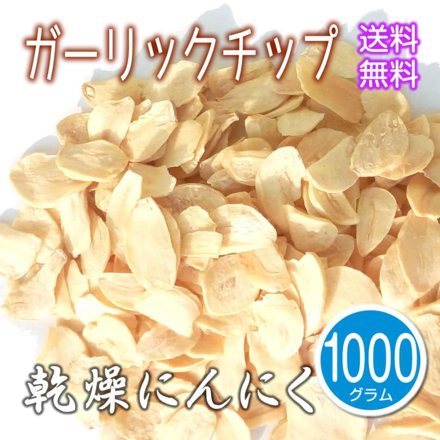 乾燥にんにく 1kg スライス ガーリック チップ フレーク ドライ 業務用|magao-jp