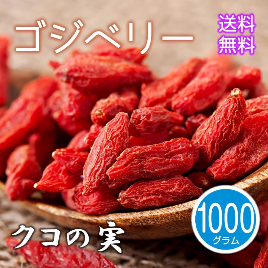 ゴジベリー 1kg クコの実 中国産 業務用 枸杞 スーパーフード|magao-jp