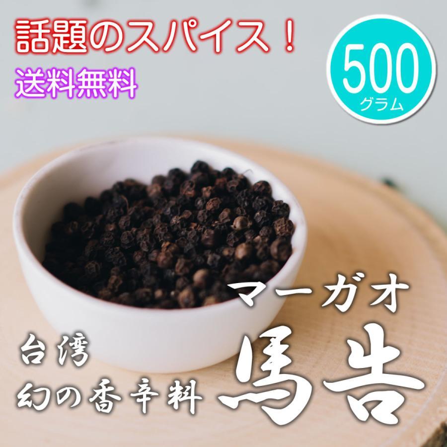 馬告(マーガオ) 500g ホール - 台湾産 幻の香辛料 レアスパイス|magao-jp