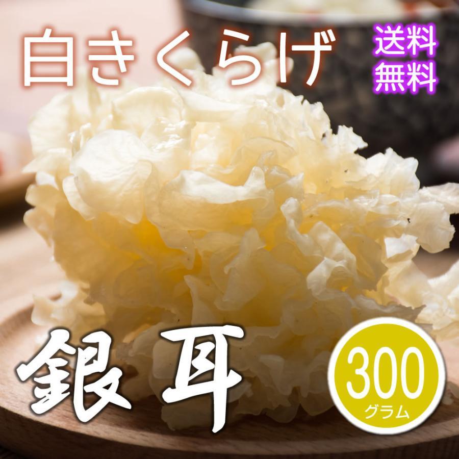 乾燥 白きくらげ(300g) 白木耳 銀耳 中国産 業務用 キクラゲ 高級 中華食材|magao-jp