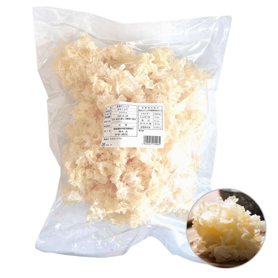 乾燥 白きくらげ(300g) 白木耳 銀耳 中国産 業務用 キクラゲ 高級 中華食材|magao-jp|02