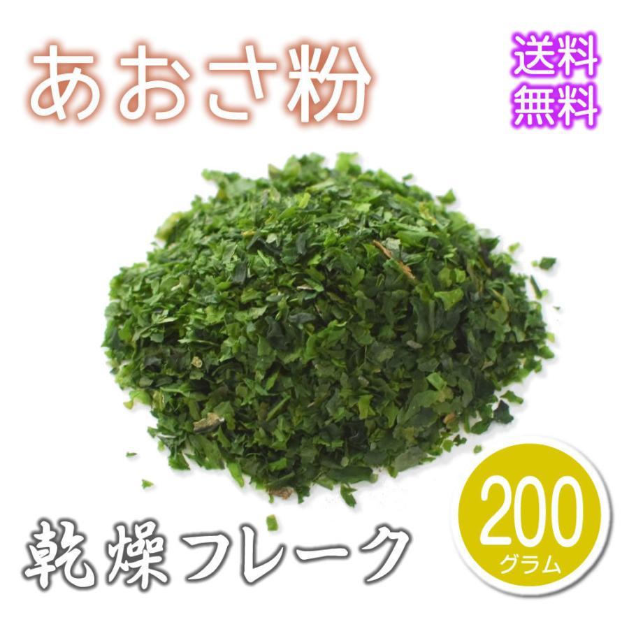 乾燥 あおさ粉(200g) あおさのり 青のり 業務用 大容量 お好み焼き 焼きそば 味噌汁|magao-jp