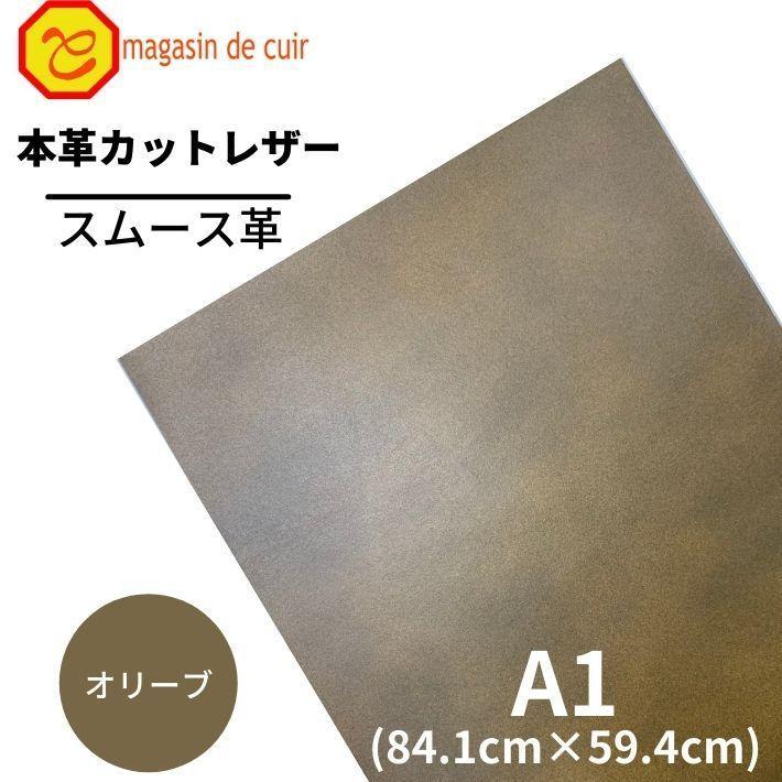 カットレザー レザークラフト A1 ハンドメイド 送料0円 DIY クラフト 2701オリーブ 安売り 革ハギレ サイズ