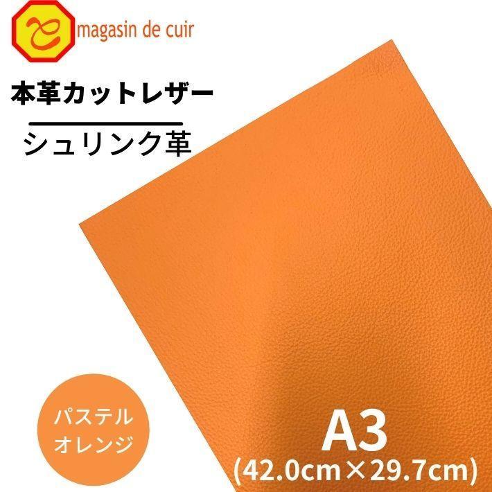 上品 限定タイムセール カットレザー レザークラフト ハンドメイド DIY 1702パステルオレンジ クラフト A3サイズ 革ハギレ