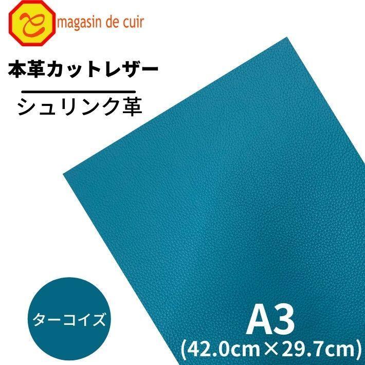 カットレザー レザークラフト 商い ハンドメイド ファッション通販 DIY クラフト 革ハギレ A3サイズ 1302ターコイズブルー